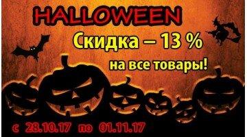 """АКЦИЯ - """"HALLOWEEN! Скидка –13%"""""""