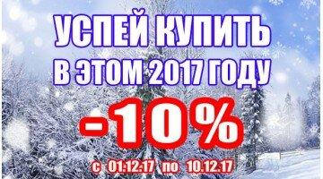 """АКЦИЯ - """"УСПЕЙ КУПИТЬ В ЭТОМ 2017 ГОДУ! Скидка -10%"""""""