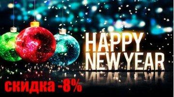 """АКЦИЯ - """"С НОВЫМ 2018 ГОДОМ! Скидка -8%"""""""